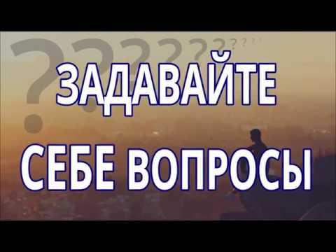 72 Вадим Зеланд Задавайте себе вопросы