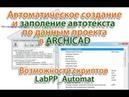Автоматическое создание и заполнение автотекста по данным проекта в ARCHICAD