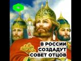 В России появится Федеральный совет отцов | ROMB