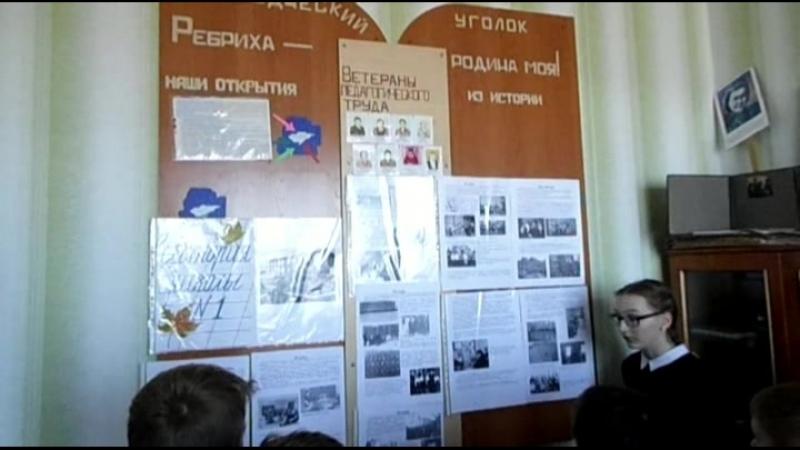 История МКОУ Ребрихинская ООШ №1