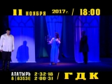 Анна Каренина_12+