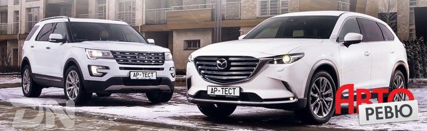 Сравнение — Ford Explorer или Mazda CX-9?