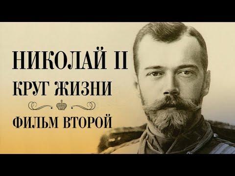 Николай II. Круг жизни. Фильм второй