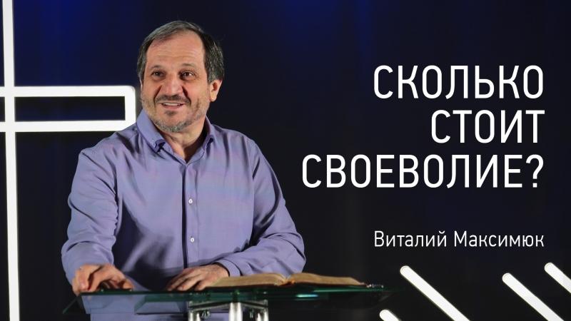 Сколько стоит своеволие | Виталий Максимюк | 22.04.2018 | Церковь Завета