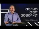 Сколько стоит своеволие? | Виталий Максимюк | 22.04.2018 | Церковь Завета