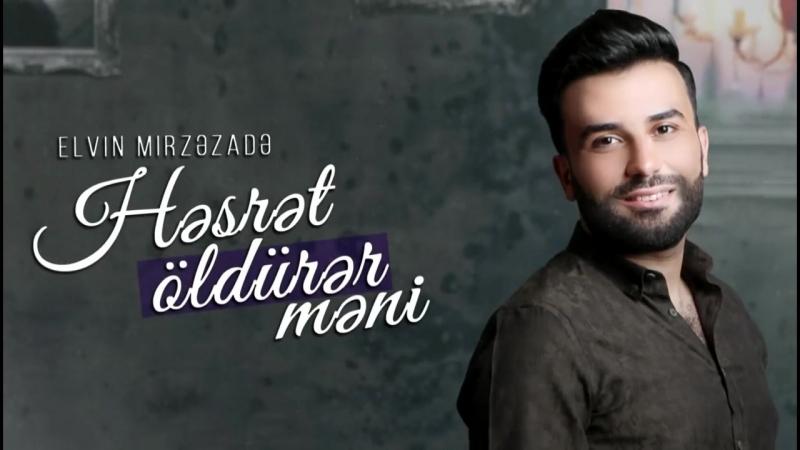 Elvin Mirzəzadə - Həsrət Öldürər Məni _ 2018_ YENİ