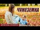 Детективы. Чужеземка русский боевик 01.05.2018