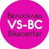VS-BC | Велосклад-Bikecenter