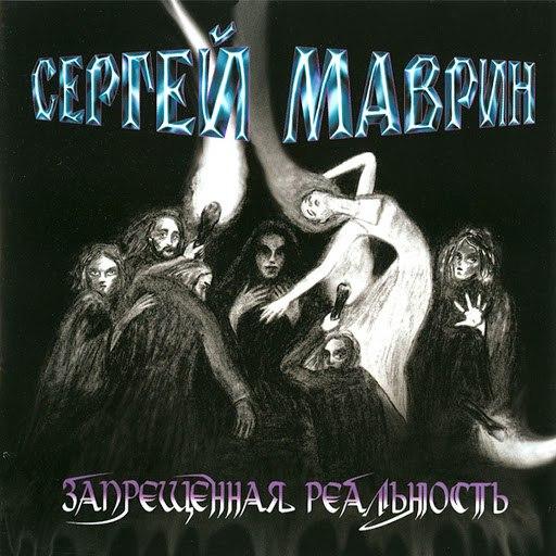 Сергей Маврин альбом Запрещённая реальность