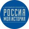 Исторический парк Россия - Моя История. Самара