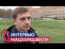 Никита Мацхарашвили Победу принёс не я это работа всей команды