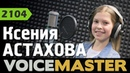 Ксения Астахова - Try Everything Shakira