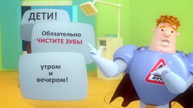 Аркадий Паровозов спешит на помощь - Бактерии на зубах - Серия 89