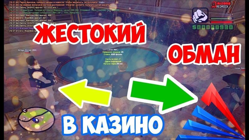 ЖЕСТОКИЙ ОБМАН В КАЗИНО НА ARIZONA RED-ROCK !