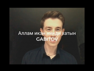 GABITOV - Аллам икэн нинди хатын (О боже какой мужчина)