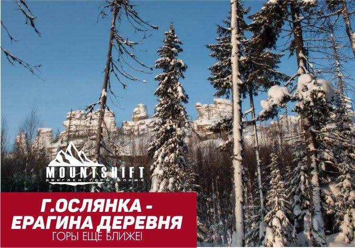 Афиша Тюмень г.Ослянка - Ерагина Деревня 08.03.-11.03