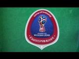 Чемпионат мира по футболу FIFA 2018 в России™: «последняя миля» и другие тонкости