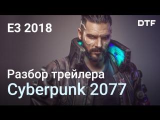 Cyberpunk 2077 разбор трейлера с e3 2018