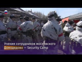 Security camp
