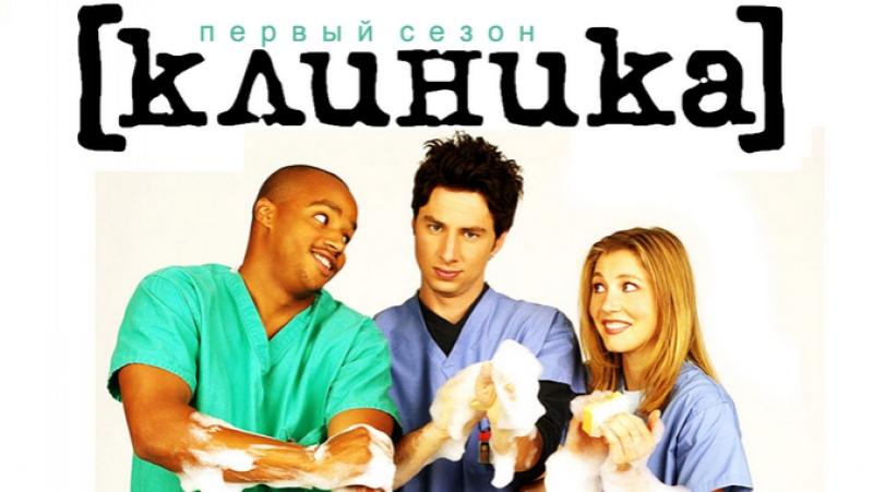 Клиника (Scrubs) - (1 Сезон)