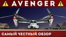 Mammoth Avenger Краштест Самый честный обзор Обновление Судный день 1 42