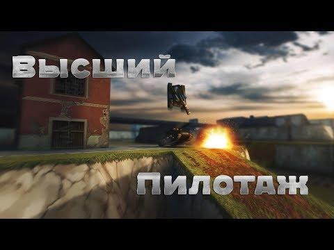 🔴Трансляция конкурса Высший пилотаж и конкурса ТАНКОБОЛ. Начало 14.05 в 19:00 МСК.