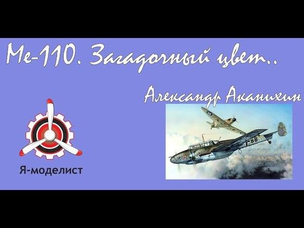 Me-110. Загадочный цвет. Автор и ведущий: Александр Аканихин. i-modelist.ru/catalog/klei/akan.html