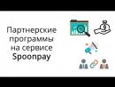 Как работать с партнерками на Spoonpay