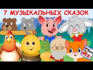 7 самых добрых музыкальных сказок с хорошим концом, видео для детей.