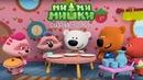 Ми-ми-мишки - Сборник мультиков про ми-ми-мишек и их друзей - Мультфильмы для детей