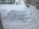Норильск. Надпись на снегу, с 8 марта.
