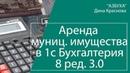 Аренда муниципального имущества в 1С Бухгалтерия 8