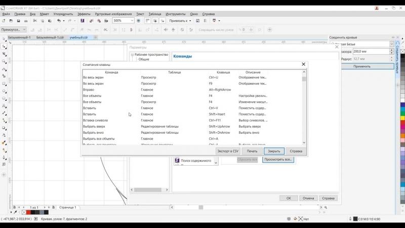 Введение в интерфейс программы CorelDRAW. Полезные инструменты