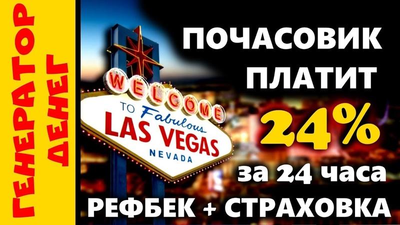 Las-Vegas Зарабатываю каждый день по 24% и вывожу каждый час на бессрочной основе!