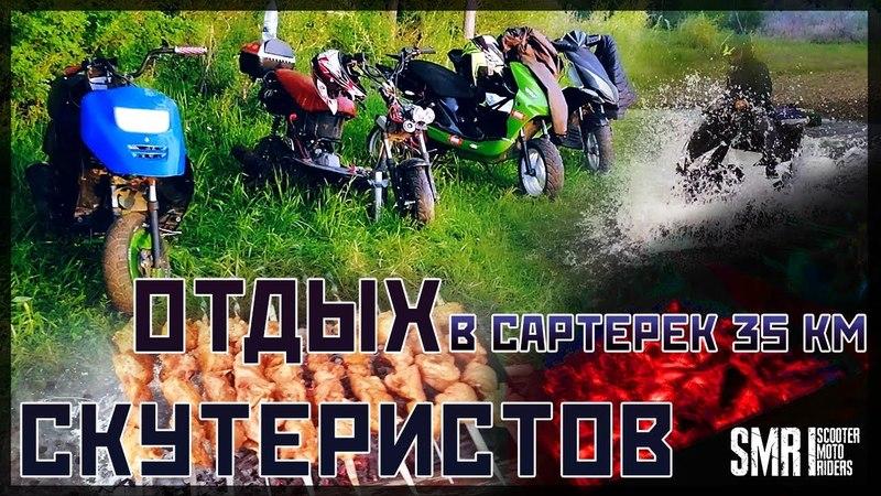 Отдых скутеристов в Сартерек / Racer Lupus 160 / Peda Eagle 150 / Зайсан