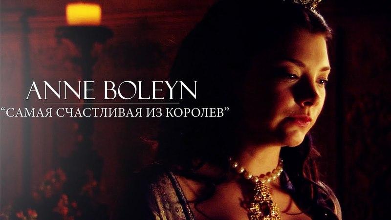 Anne Boleyn | Самая счастливая из Королев