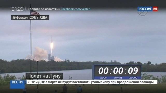 Новости на «Россия 24» • Очередная идея Маска: SpaceX начал сбор денег с потенциальных лунных туристов