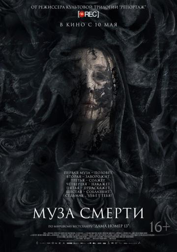 Муза смерти (Muse) 2017 смотреть онлайн