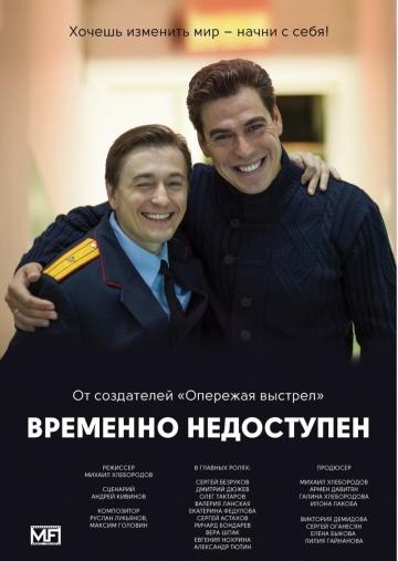 Временно недоступен (сериал) 2015 смотреть онлайн