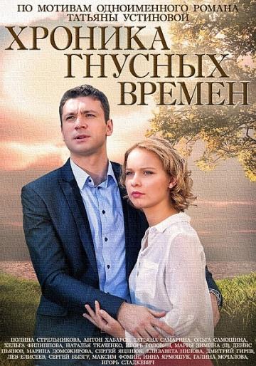 Хроника гнусных времен (мини-сериал) 2014 смотреть онлайн