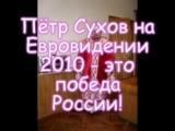 Всё видео Петра Сухова