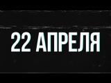 22 апреля Егор Крид в Ростове-на-Дону