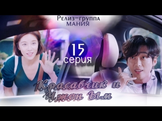 [mania] 15/32 красавчик и чжон ым / handsome guy and jung eum