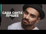 Саша Санта Лучшее (Сборник хитов)