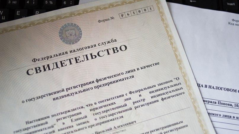 Изменения государственной регистрации ип регистрация ооо салехард