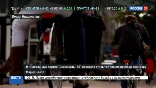Новости на Россия 24 • У голландских детей может оказаться не двое, а сразу четверо родителей