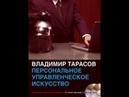 Персональное управленческое искусство. Часть 1. Владимир Тарасов. Аудиокнига.