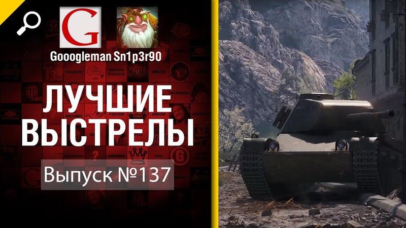 Лучшие выстрелы №137 от Gooogleman и Sn1p3r90 World of Tanks
