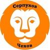 Биглион (Biglion) Серпухов/Чехов - это скидки!