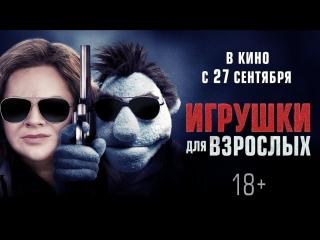 Игрушки для взрослых | The Happytime Murders | Дублированный трейлер [720p]